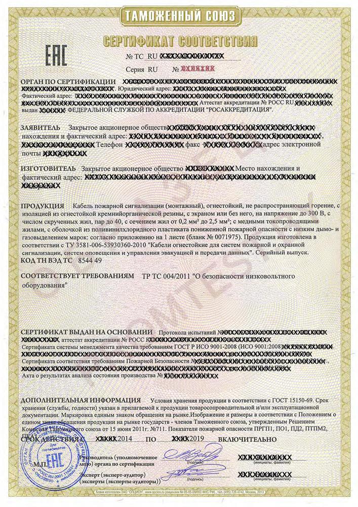 Сертификация диоксида титана сертификация ключей электронно цифровой подписи